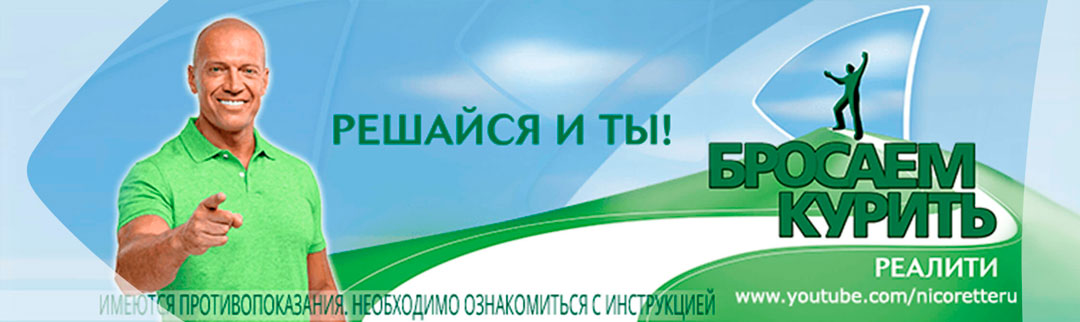 Реалити Бросаем курить с Денисом Семенихиным