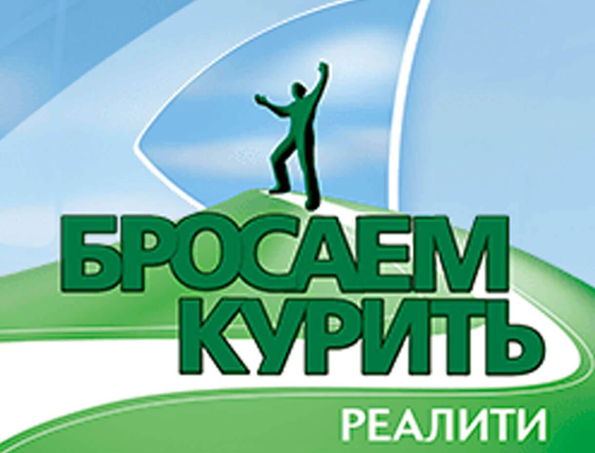 Реалити «Бросаем курить» с Денисом Семенихиным